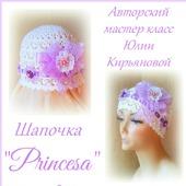 "Мастер класс ""Princesa"""