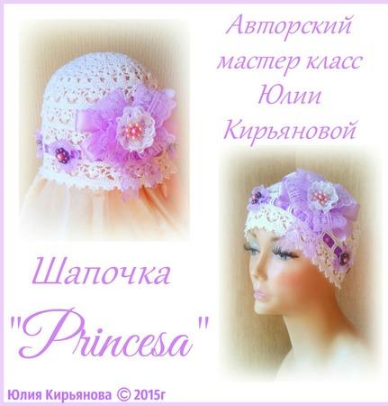 """Мастер класс """"Princesa"""" ручной работы на заказ"""
