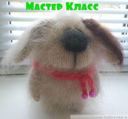 """Мастер Класс """"Пёсик. Бимка, Друг Человека!"""". Вязание спицами. ручной работы на заказ"""
