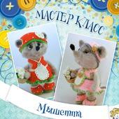 Мастер-класс  Мышка-Мышетта