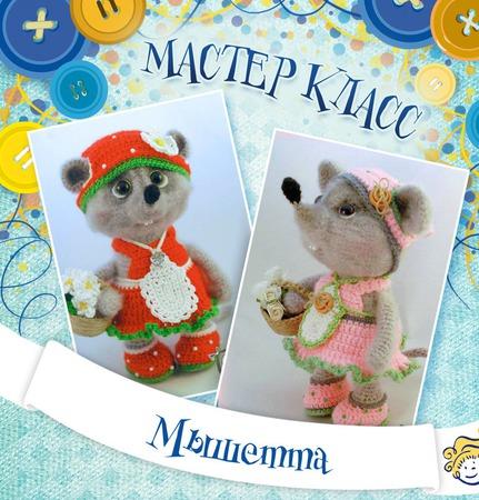 Мастер-класс  Мышка-Мышетта ручной работы на заказ