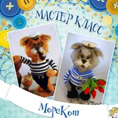 """Мастер-класс """"МореКот"""""""