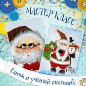Мастер-класс Санта и учёный снеговик Клаус