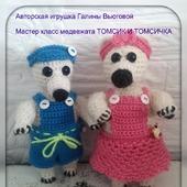 МК медвежата Томсик и Томсичка