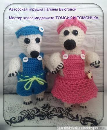 МК медвежата Томсик и Томсичка ручной работы на заказ