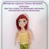 МК по каркасной кукле Антошки