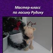 Мастер-класс - лосик Рудик) - описание вязания, вязаный лосик