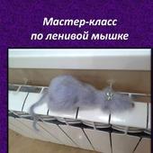 Мастер-класс по ленивой мышке ) - описание вязания, вязаная мышь