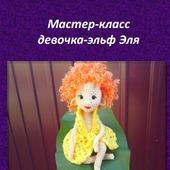 Мастер-класс девочка Эльф Эля