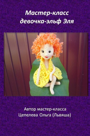 Мастер-класс девочка Эльф Эля ручной работы на заказ