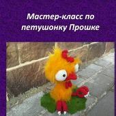 Мастер-класс по петушонку Прошке ) - вязаная игрушка, описание