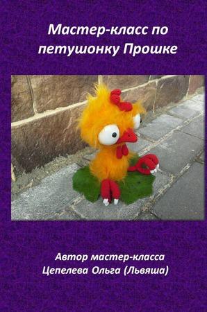 Мастер-класс по петушонку Прошке ) - вязаная игрушка, описание ручной работы на заказ