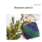 Сборник инструкций по вязанию шалей №2