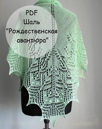 Описание и схема к шали Рождественская авантюра ручной работы на заказ