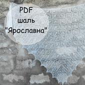 """Описание и схема к шали """"Ярославна"""""""