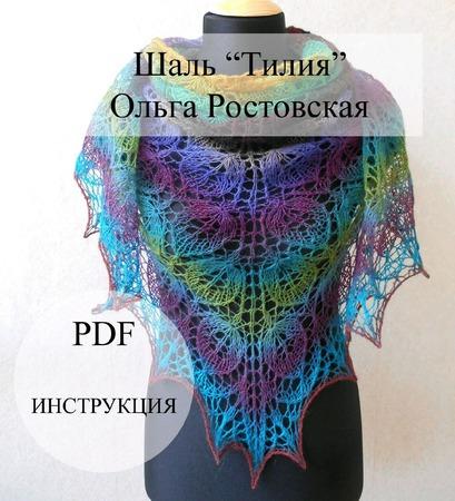 """Описание и схема к шали """"Тилия"""" ручной работы на заказ"""