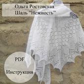 """Описание и схема к шали """"Нежность"""""""