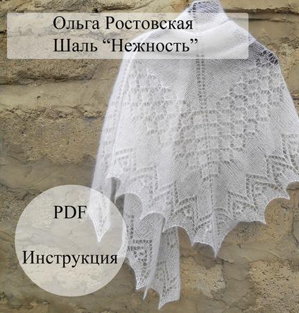 """Описание и схема к шали """"Нежность"""" ручной работы на заказ"""