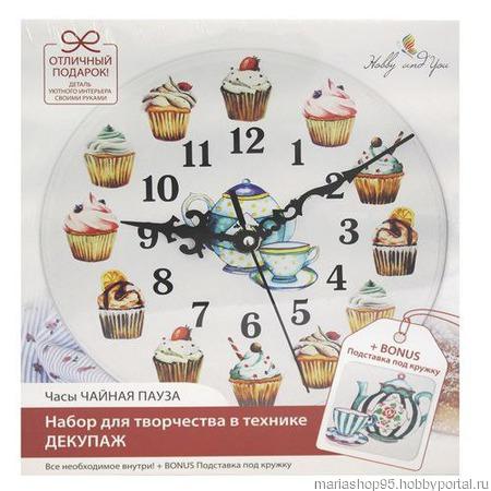 Набор в технике декупаж Часы 'Чайная пауза' ручной работы на заказ