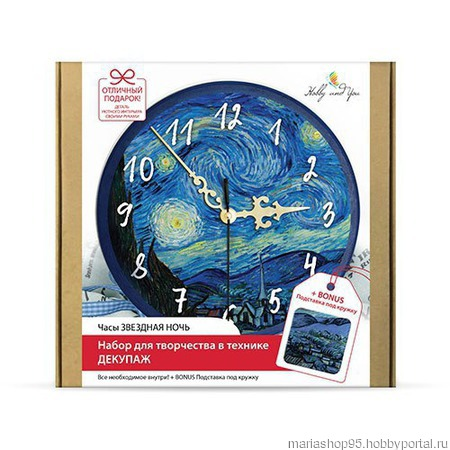 Набор в технике декупаж Часы 'Звездная ночь' Ван Гога ручной работы на заказ