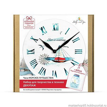 Набор в технике декупаж Часы 'Морское путешествие' ручной работы на заказ