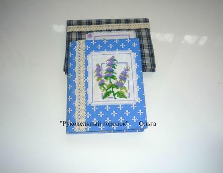 Обложка на записную книжку (тканевая, съемная) ручной работы на заказ