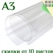 Пластик прозрачный листовой А3, 0.15 мм, ПВХ (150 мкм, A3)