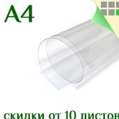 Прозрачный пластик 0.3 мм, А4, 297х210, ПВХ, 300 мкм, листовой пластик