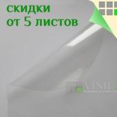 Пленка прозрачная самоклеящаяся для печати на принтере, А4, Lomond