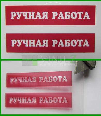 Пленка прозрачная самоклеящаяся для печати на принтере, А4, Lomond ручной работы на заказ