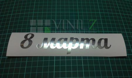 Самоклеящаяся пленка серебро (зеркальный хром) разные размеры ручной работы на заказ