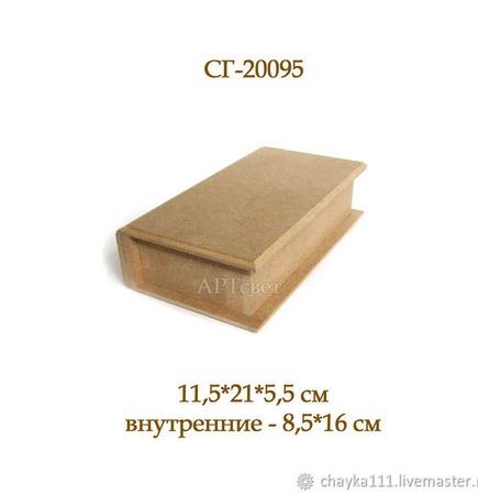 Шкатулка-книга. Заготовки для декупажа ручной работы на заказ