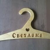 Вешалка-плечики №2 для одежды с надписью