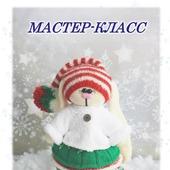 """Мастер-класс """"Зайка в Новогоднем комплекте"""""""