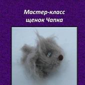 Мастер-класс - вязаный щенок Чапка ( описание вязания)