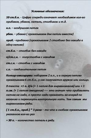 Мастер-класс - вязаный щенок Чапка ( описание вязания) ручной работы на заказ
