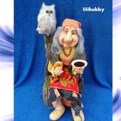 Кукла Баба Яга в тёплой компании