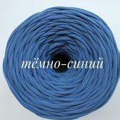 Трикотажная пряжа Виктория Цвет: Тёмно-синий