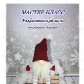Мастер-класс Рождественский гном