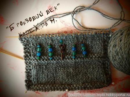 Комплект маркеров для вязания ручной работы на заказ