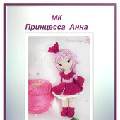 МК по вязанию куклы Принцесса Анна
