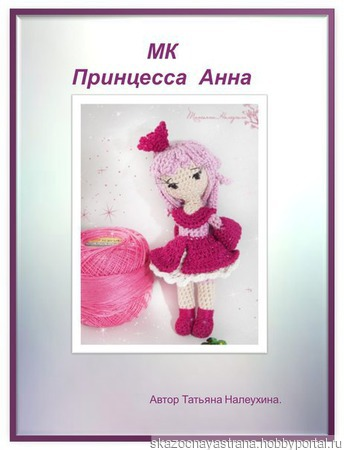 МК по вязанию куклы Принцесса Анна ручной работы на заказ