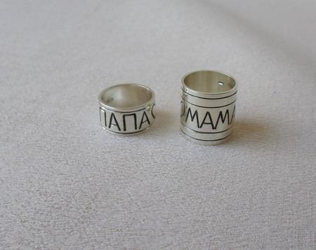 """Кольца """"Мама"""", """"Папа"""" ручной работы на заказ"""