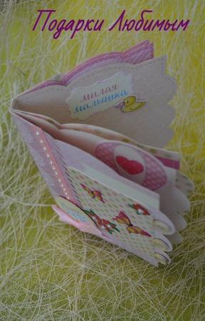 Альбом для новорожденных ручной работы на заказ