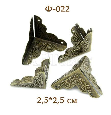 Ф-022 Уголки декоративные. Фурнитура для шкатулок ручной работы на заказ