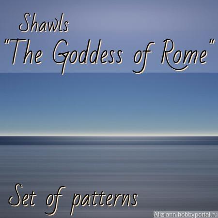 """""""Богини Рима"""" набор из трёх инструкций по вязанию шалей спицами ручной работы на заказ"""