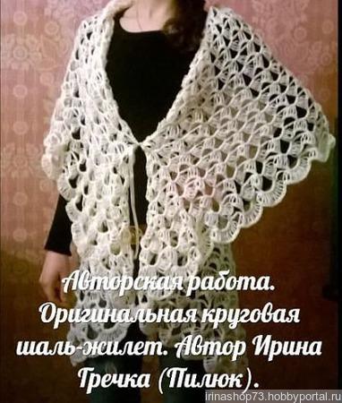 """Круговая шаль-жилет """"Фантазия"""" ручной работы на заказ"""