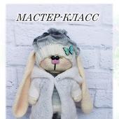 """Мастер-класс Зайка, в комплекте одежды """"Белые ночи"""""""