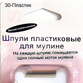 Шпули пластиковые для мулине (арт.М3006.PL Hemline)