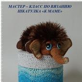 """Мастер - класс по вязанию шкатулка """"К маме"""""""